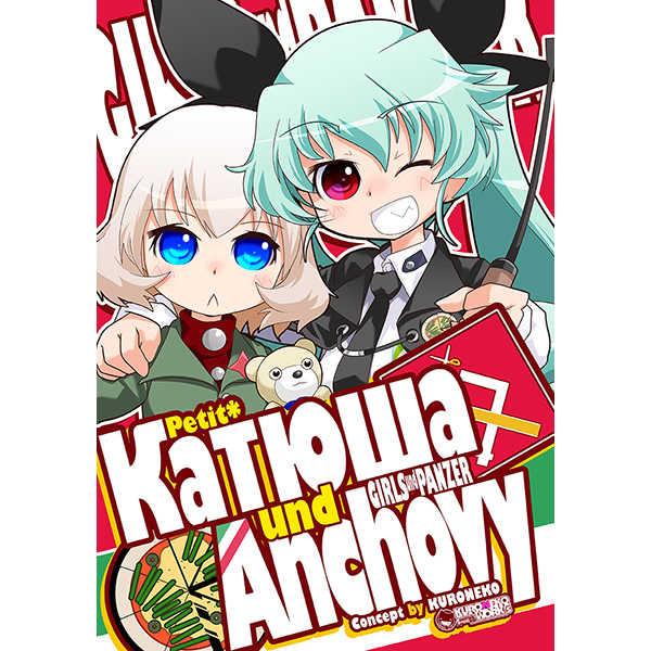 Petit*Катюша&Anchovy [KURONEKO-WORK's-くろねこわぁくす-(KURONEKO)] ガールズ&パンツァー