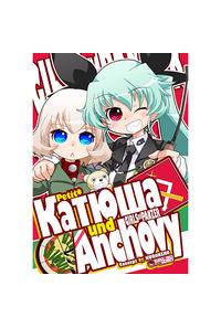 Petit*Катюша&Anchovy