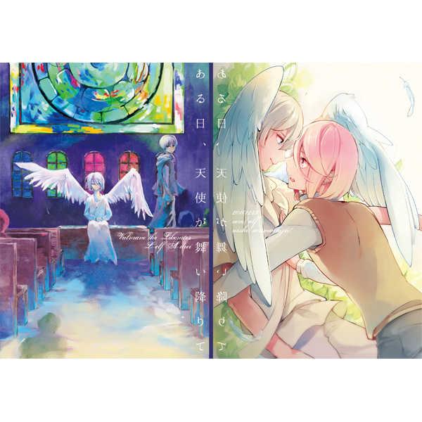 ある日、天使が舞い降りて