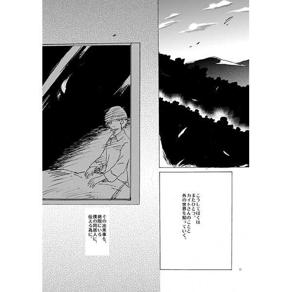 影の終日(後)