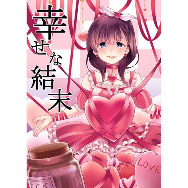 幸せな結末 [梅本制作委員会(茶菓山しん太)] THE IDOLM@STER CINDERELLA GIRLS