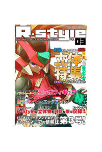 R・Style -同人雑誌アールスタイル03