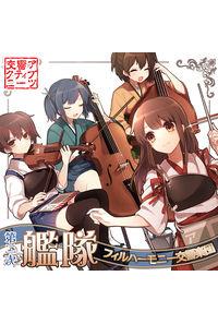 第二次艦隊フィルハーモニー交響楽団