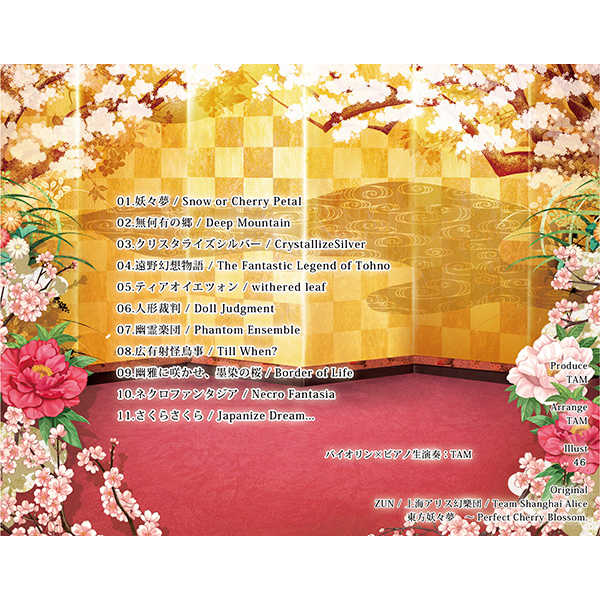 東方四重奏 Cherry Blossom