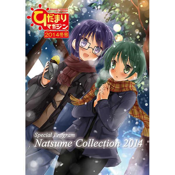 ひだまりマガジン 2014冬号
