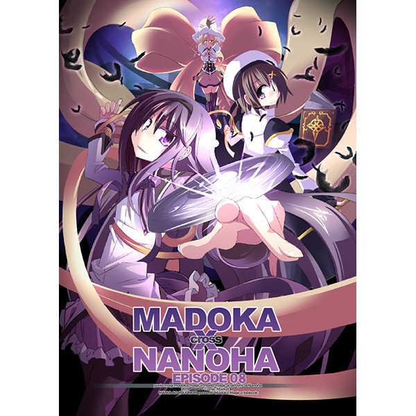 MADOKA×NANOHA episode 08 [MASULAO MAXIMUM(風川なぎ)] 魔法少女リリカルなのは