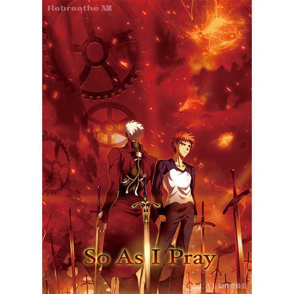 Fate / stay night アレンジアルバム「Rebreathe XIII - So As I Pray」 [LAL制作委員会(月城詠士)] Fate