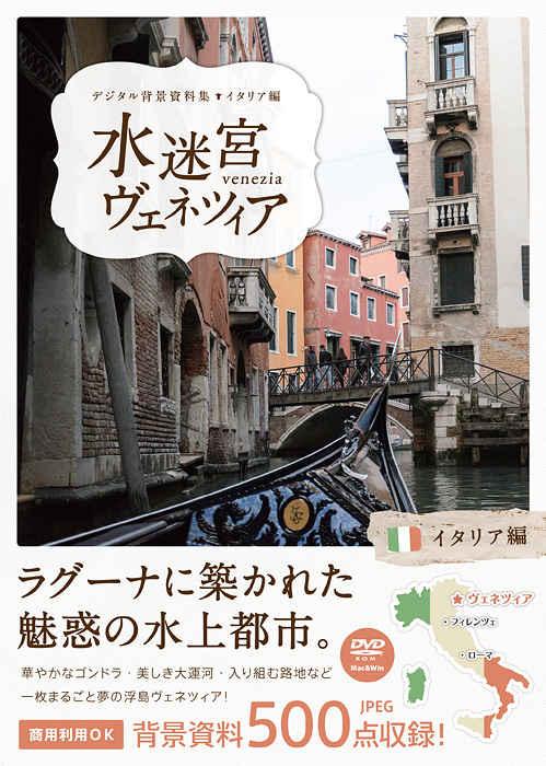デジタル背景資料集 イタリア編|水迷宮ヴェネツィア(通常版)