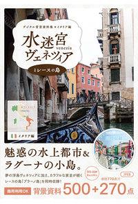 デジタル背景資料集 イタリア編|水迷宮ヴェネツィアとレースの島(特別版)