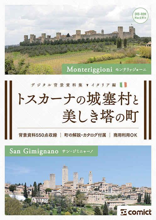 デジタル背景資料集 イタリア編|トスカーナの城塞村と美しき塔の町