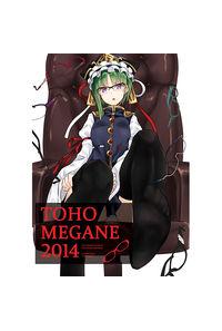 東方MEGANE2014