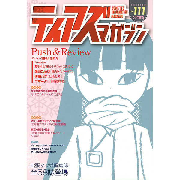 ティアズマガジン111