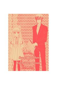 Secret Brother×Forbidden Lover - prelude -