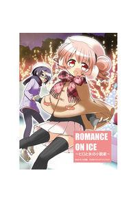 ROMANCE ON ICE ~ヒロと氷の小説家~