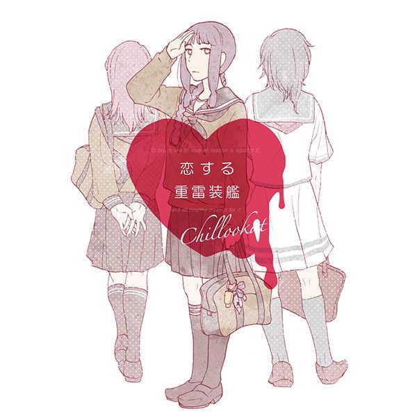 恋する重雷装艦 [チルカ(キン)] 艦隊これくしょん-艦これ-
