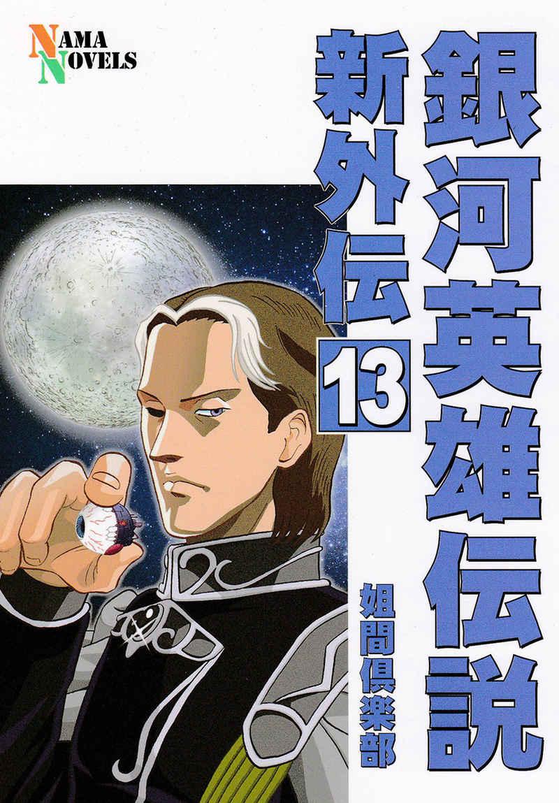 銀河英雄伝説新外伝13 [ネーマ倶楽部(早瀬薫)] 銀河英雄伝説
