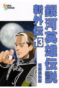 銀河英雄伝説新外伝13
