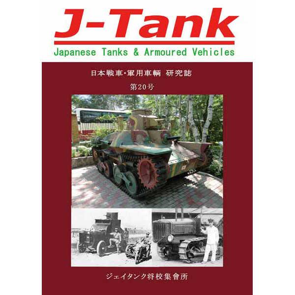 J-Tank20号 [ジェイ-タンク将校集会所(下原口 修)] ミリタリー