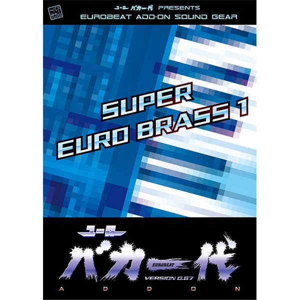 ユーロバカ一代 VERSION 0.87 ADD-ON SOUND SUPER EURO BRASS 1 [Eurobeat Union(DJ Command)] オリジナル