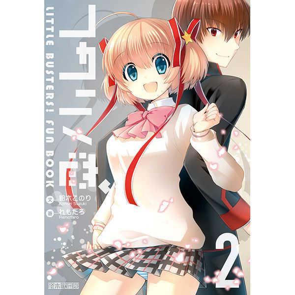フタリノ恋 vol.2 [鈴木弐番館(れもたろ)] リトルバスターズ!