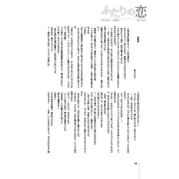 フタリノ恋 vol.2