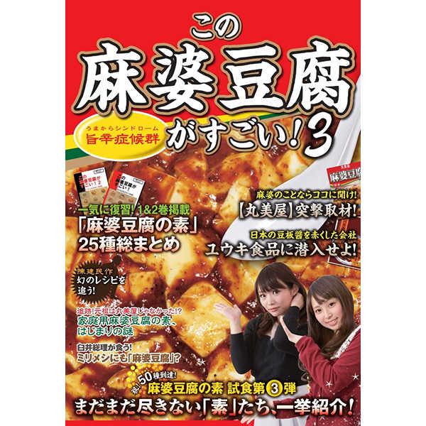 この麻婆豆腐がすごい!3 旨辛症候群 [版元ひとり(臼井総理)] 評論・研究
