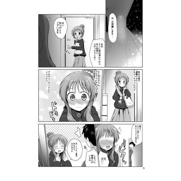 藍子ミュ パーフェクト