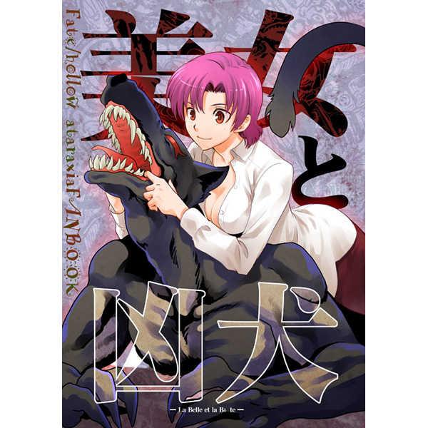 美女と凶犬 [ヒゲナシ(MGK968)] Fate