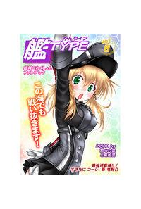 艦TYPE vol.8