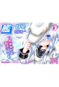 艦TYPE vol.9