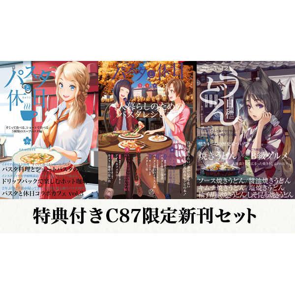 Sayu STUDIO C87特典付き新刊セット