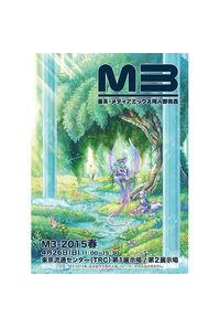 M3-2015春カタログ