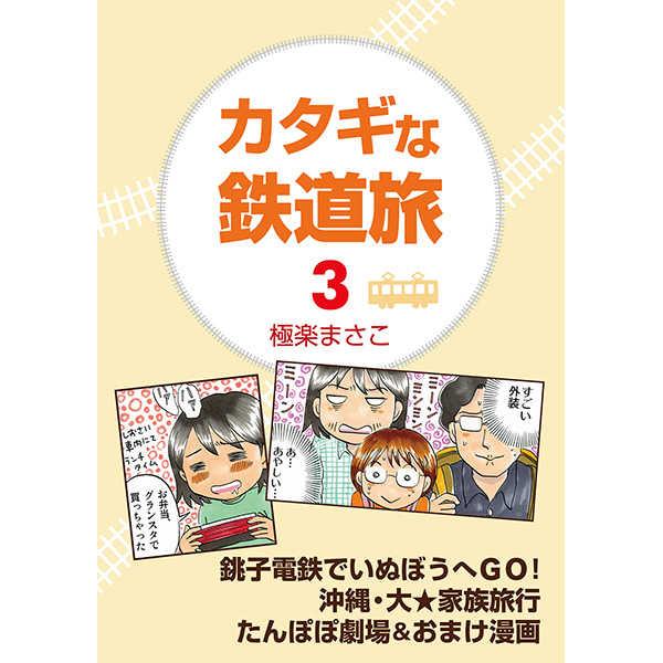 カタギな鉄道旅3 [極楽まさこ(極楽まさこ)] 旅行・ルポ作品