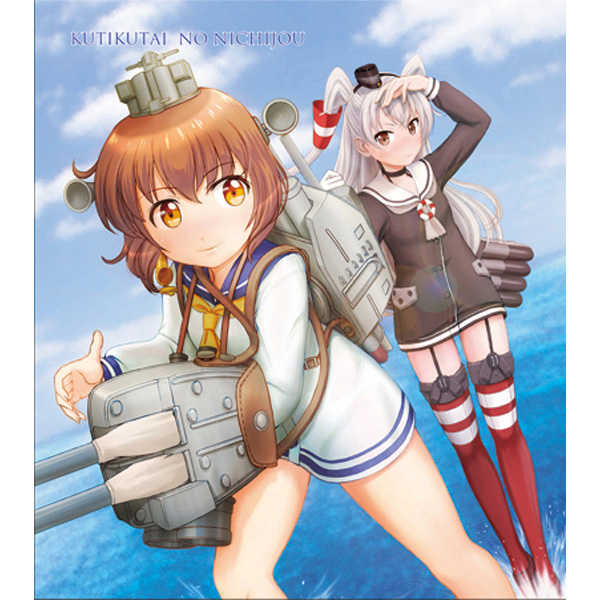 駆逐艦の日常 (グッズ付き)