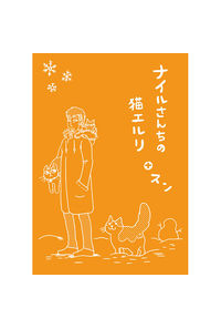 ナイルさんちの猫エルリ+スン