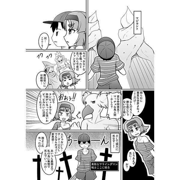 れげぶ!RPG編