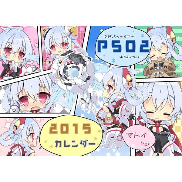 PSO2カレンダー マトイver [しぐなるいえろー(みるくぱんだ)] ファンタシースター
