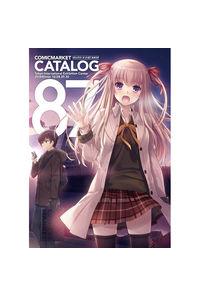 コミックマーケット87カタログ冊子版セール用