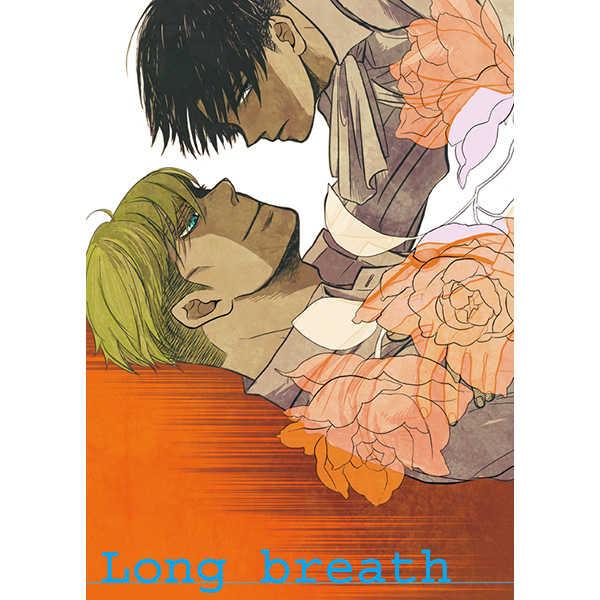 Long breath