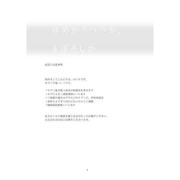夢 小説 basara ランキング 戦国