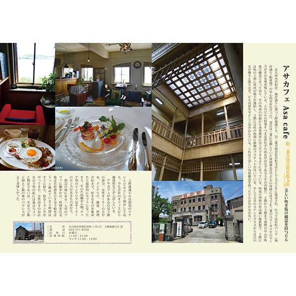九州の近代建築物で巡るレトロなカフェ