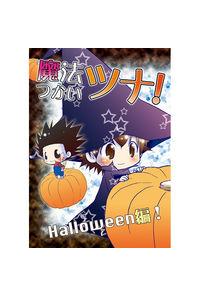 魔法つかいツナ! Halloween編!