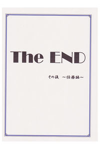 The END その後 ~任務編~