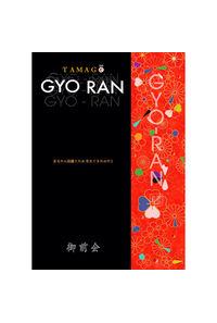 GYO RAN