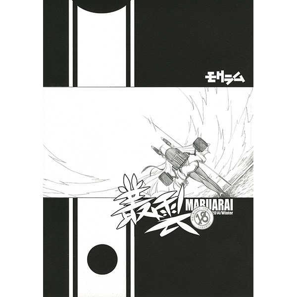 モクラム [まるあらい(新井和崎)] 艦隊これくしょん-艦これ-