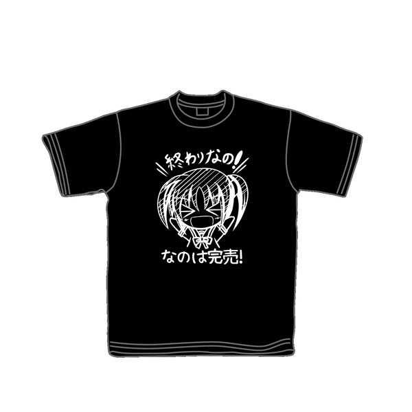 なのは完売Tシャツ Lサイズ