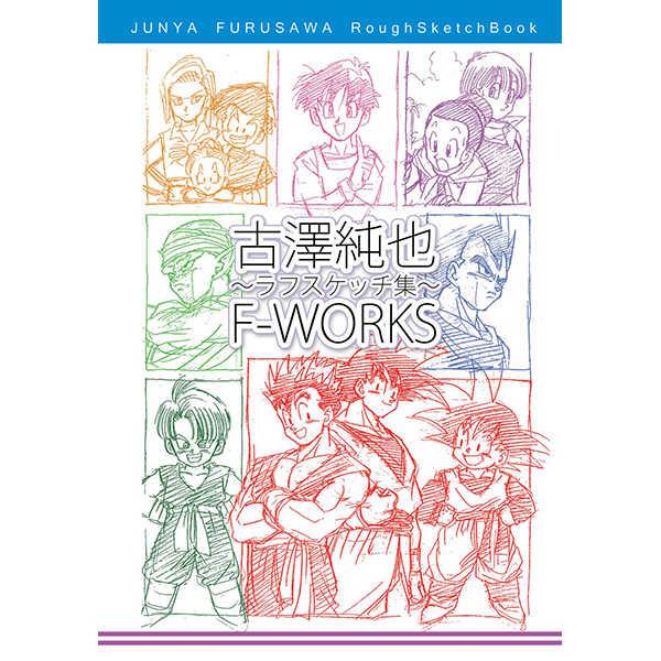古澤純也ラフスケッチ集 F-WORKS [ふるじゅんPROJECT(ふるじゅん)] ドラゴンボール