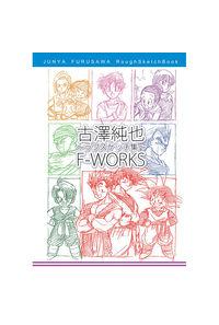 古澤純也ラフスケッチ集 F-WORKS