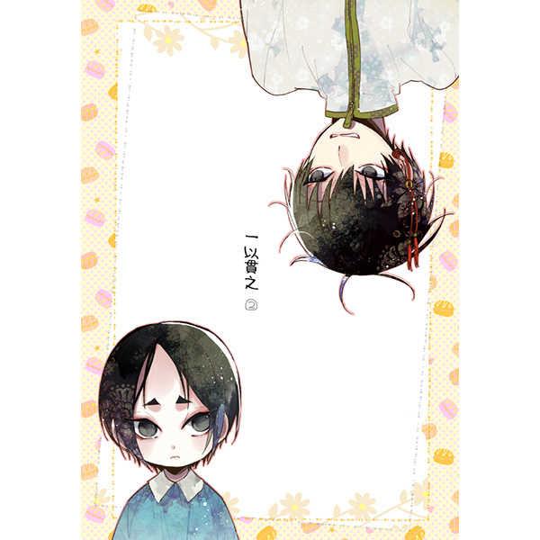一以貫之2 [Summer dogday(茶Y.tea)] 鬼灯の冷徹