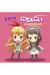 にちぇこいカレンダー